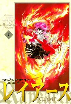 魔法騎士レイアースの画像 p1_23