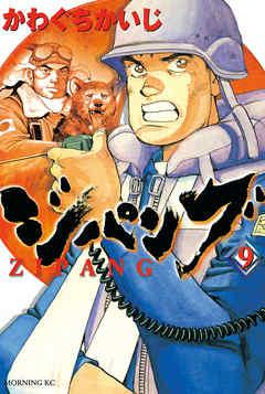 ジパング (漫画)の画像 p1_18