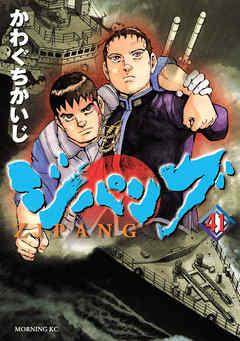 ジパング (漫画)の画像 p1_12