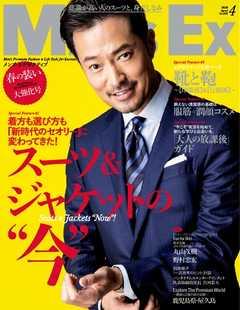 MEN'S EX 2020年4月号