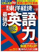 週刊東洋経済2015/1/10号