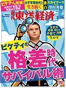 週刊東洋経済2015/2/28号