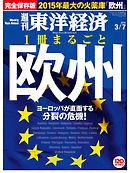 週刊東洋経済2015/3/7号