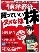 週刊東洋経済2015/4/25号