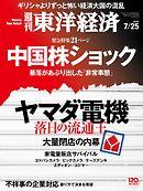 週刊東洋経済2015/7/25号