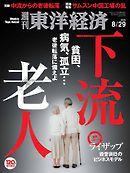 週刊東洋経済 2015/8/29号