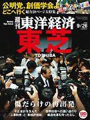 週刊東洋経済 2015/9/26号