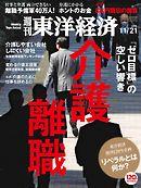 週刊東洋経済 2015/11/21号