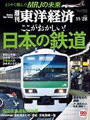 週刊東洋経済 2015/11/28号