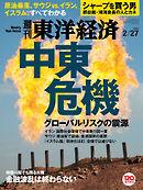 週刊東洋経済 2016/2/27号