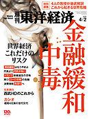 週刊東洋経済 2016/4/2号