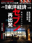 週刊東洋経済 2016/5/28号