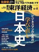 週刊東洋経済 2016/6/18号