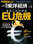 週刊東洋経済 2016/7/16号
