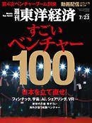 週刊東洋経済 2016/7/23号