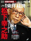 週刊東洋経済 2016/9/3号