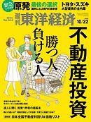 週刊東洋経済 2016/10/22号