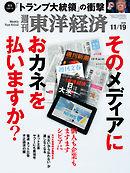 週刊東洋経済 2016/11/19号
