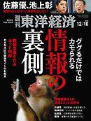 週刊東洋経済 2016/12/10号