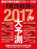 週刊東洋経済 2016/12/24-2017/1/7新春合併特大号