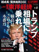 週刊東洋経済 2017/1/21号