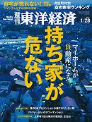 週刊東洋経済 2017/1/28号