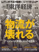 週刊東洋経済 2017/3/4号