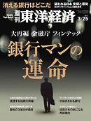 週刊東洋経済 2017/3/25号