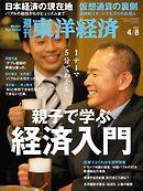 週刊東洋経済 2017/4/8号