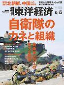週刊東洋経済 2017/5/13号