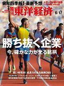 週刊東洋経済 2017/6/17号