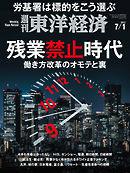 週刊東洋経済 2017/7/1号