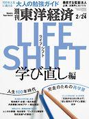週刊東洋経済 2018/2/24号