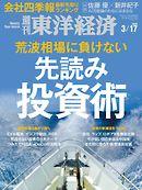 週刊東洋経済 2018/3/17号
