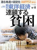 週刊東洋経済 2018/4/14号