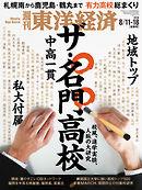 週刊東洋経済 2018/8/11-18合併号