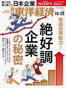 週刊東洋経済 2018/10/20号