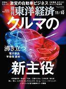 週刊東洋経済 2018/11/10号