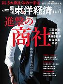 週刊東洋経済 2018/11/17号