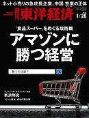 週刊東洋経済 2019/1/26号