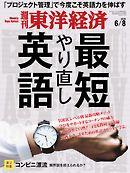 週刊東洋経済 2019/6/8号