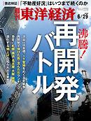 週刊東洋経済 2019/6/29号