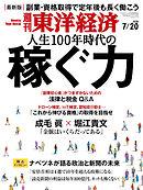週刊東洋経済 2019/7/20号