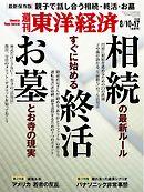 週刊東洋経済 2019/8/10-17合併号