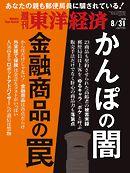 週刊東洋経済 2019/8/31号