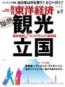 週刊東洋経済 2019/9/7号