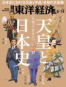 週刊東洋経済 2019/9/14号