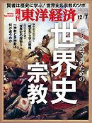 週刊東洋経済 2019/12/7号