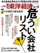週刊東洋経済 2019/12/14号