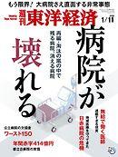 週刊東洋経済 2020/1/11号